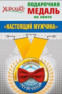 "Медаль на ленте ""Настоящий мужчина"""